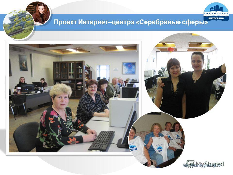 Проект Интернет–центра «Серебряные сферы» http://libavtograd.tgl.ru