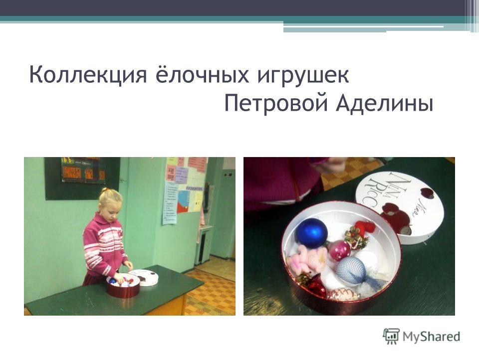 Коллекция ёлочных игрушек Петровой Аделины