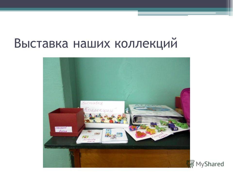 Выставка наших коллекций