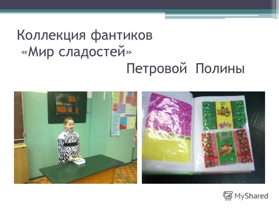 Коллекция фантиков «Мир сладостей» Петровой Полины