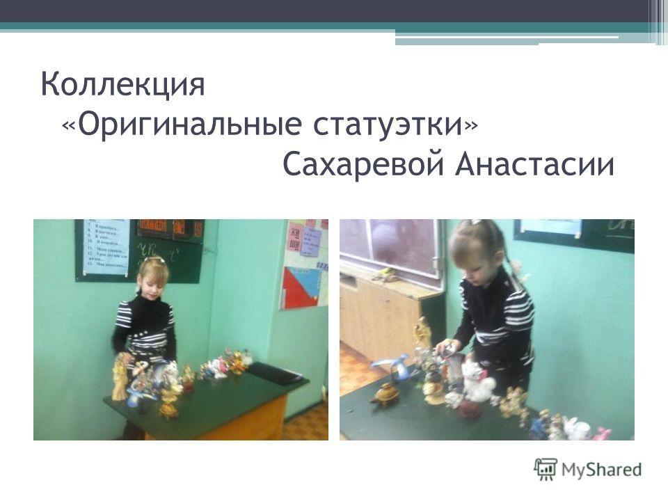 Коллекция «Оригинальные статуэтки» Сахаревой Анастасии