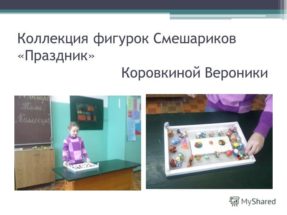 Коллекция фигурок Смешариков «Праздник» Коровкиной Вероники