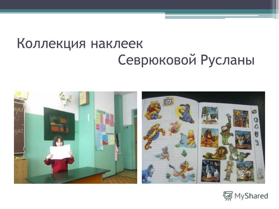 Коллекция наклеек Севрюковой Русланы
