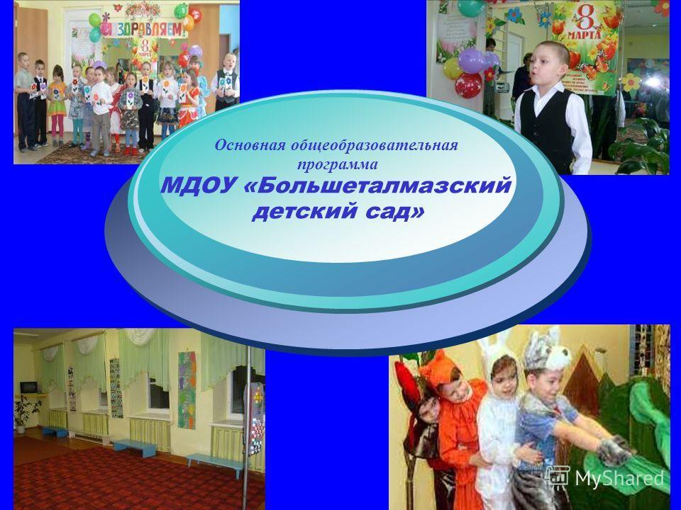 Основная общеобразовательная программа МДОУ «Большеталмазский детский сад»
