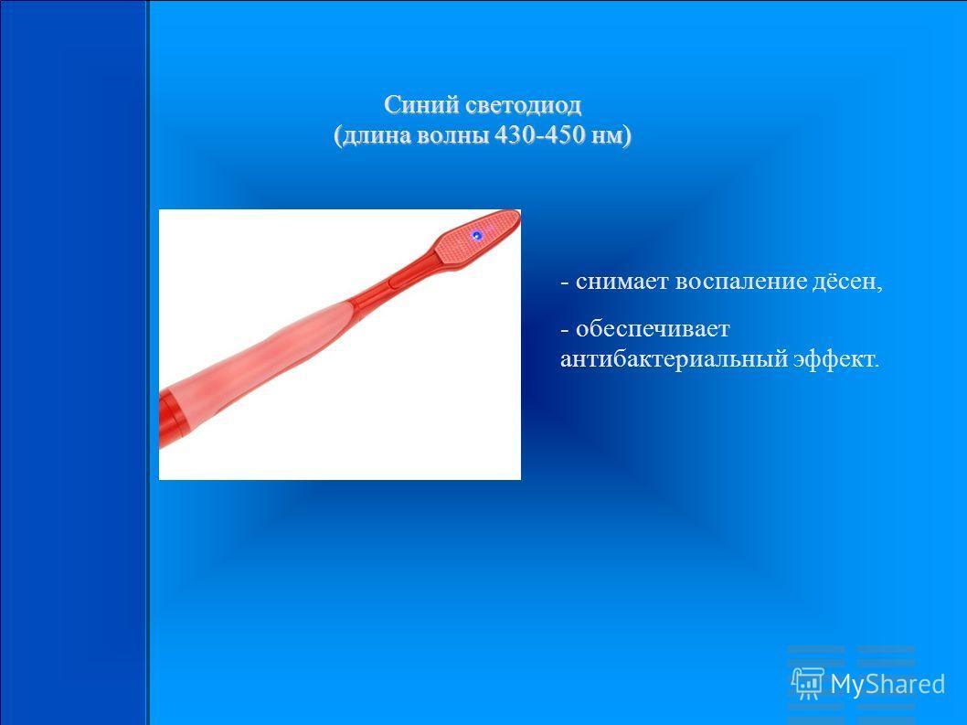 Синий светодиод (длина волны 430-450 нм) - снимает воспаление дёсен, - обеспечивает антибактериальный эффект.