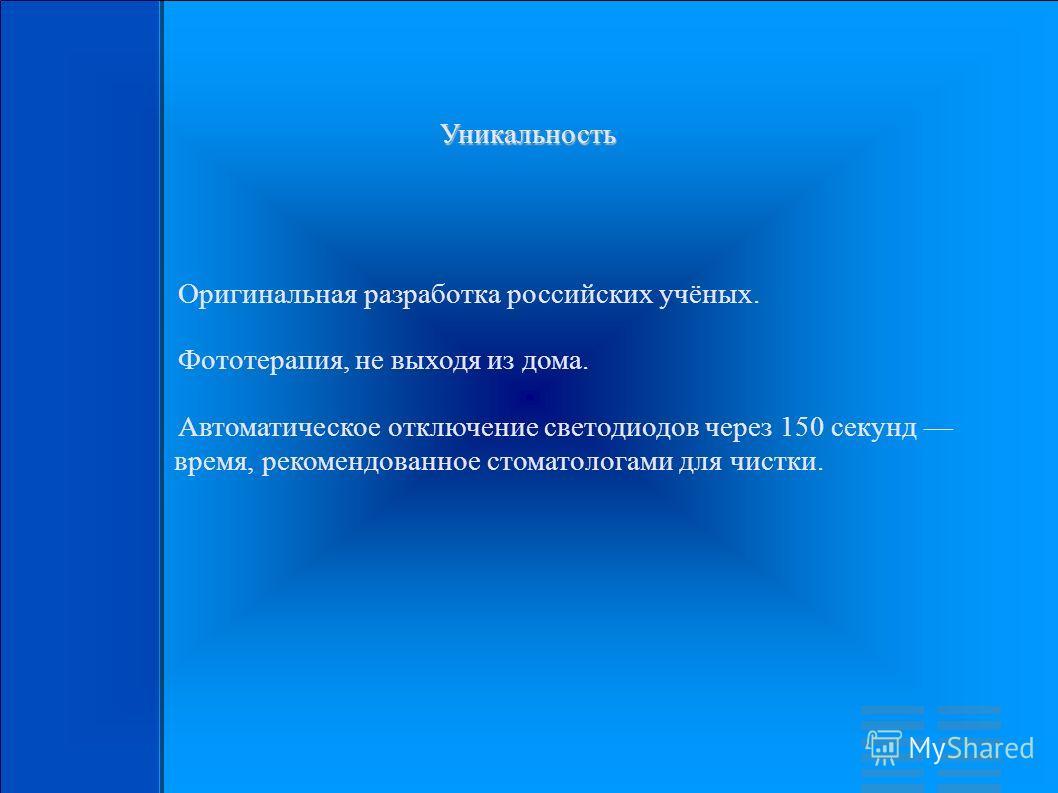 Уникальность Оригинальная разработка российских учёных. Фототерапия, не выходя из дома. Автоматическое отключение светодиодов через 150 секунд время, рекомендованное стоматологами для чистки.