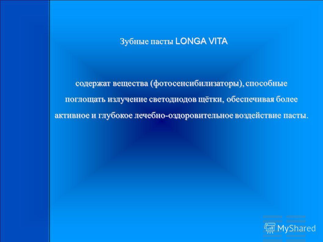 Зубные пасты LONGA VITA cодержат вещества (фотосенсибилизаторы), способные поглощать излучение светодиодов щётки, обеспечивая более активное и глубокое лечебно-оздоровительное воздействие пасты.