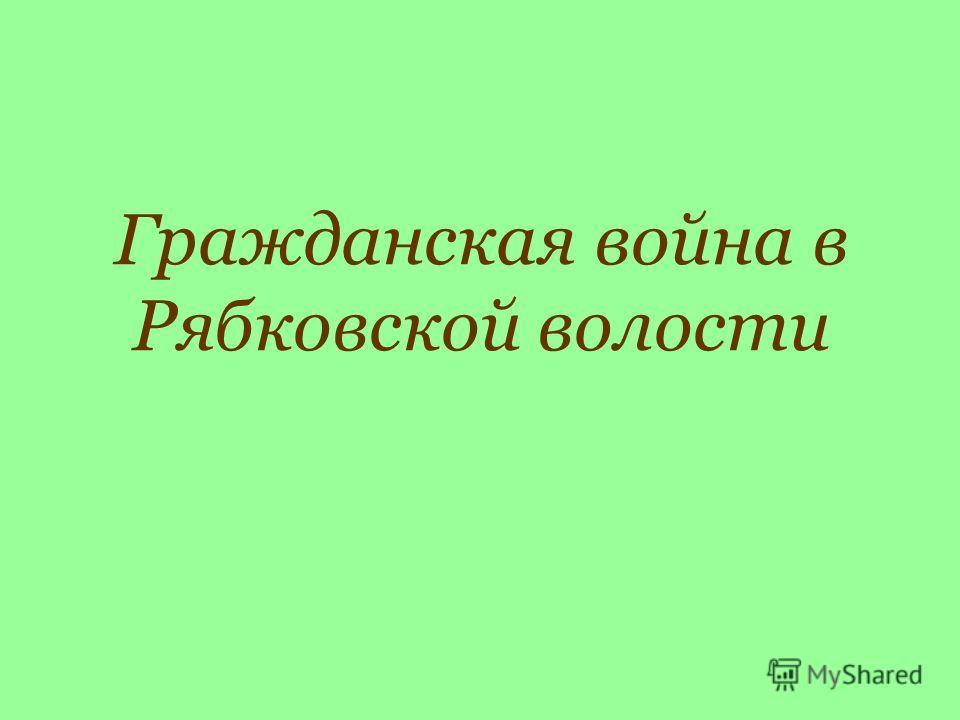 Гражданская война в Рябковской волости