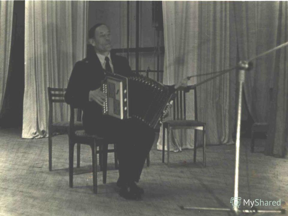 Не один концерт художественной самодеятельности не обходился без участия Юрия Андреевича. Он не только пел в хоре, но и сам играл на гармошке и баяне, участвовал в конкурсах баянистов.