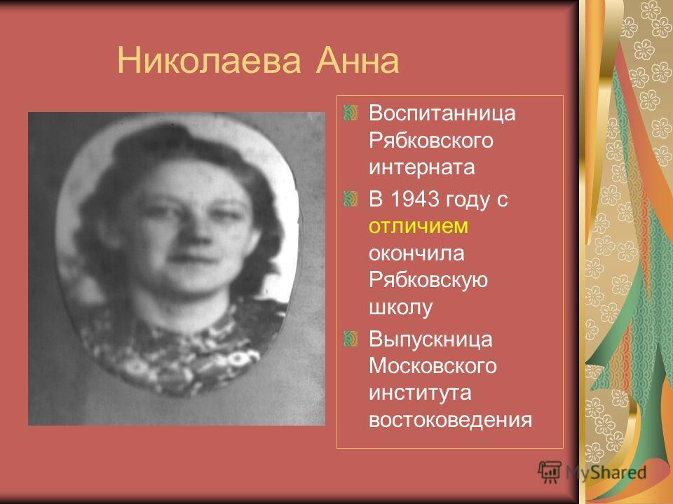 Николаева Анна Воспитанница Рябковского интерната В 1943 году с отличием окончила Рябковскую школу Выпускница Московского института востоковедения