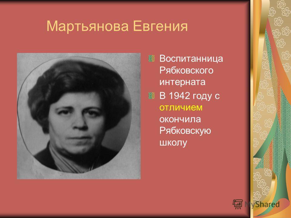 Мартьянова Евгения Воспитанница Рябковского интерната В 1942 году с отличием окончила Рябковскую школу