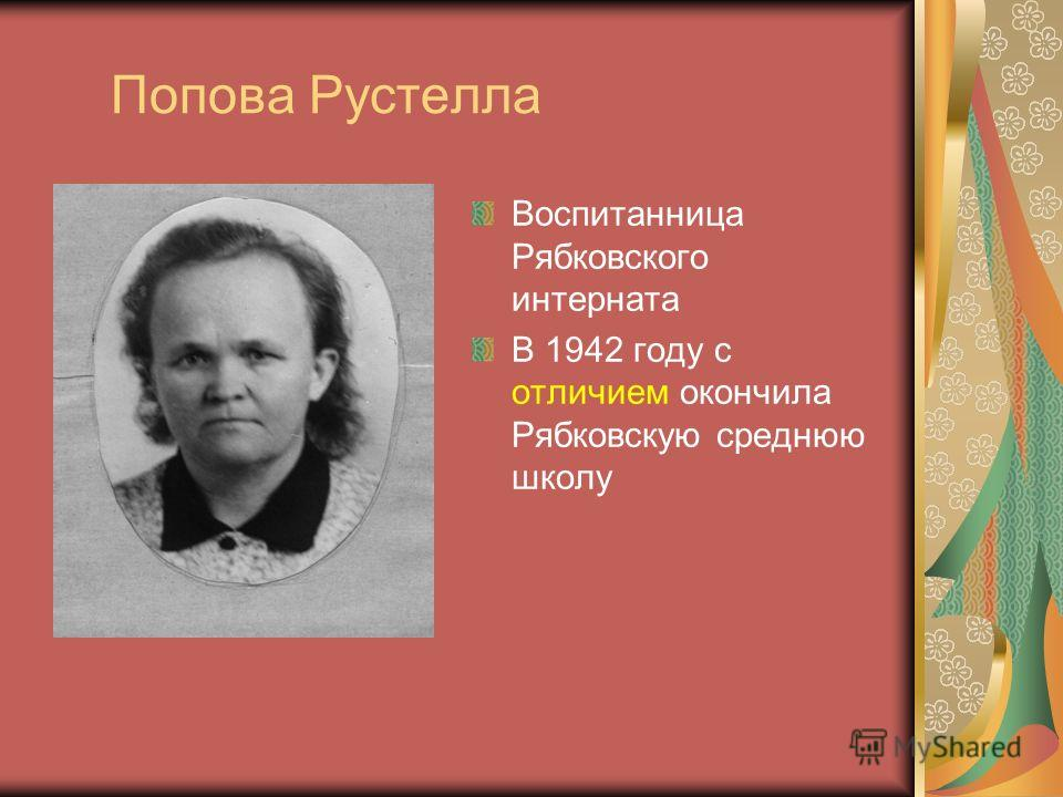 Попова Рустелла Воспитанница Рябковского интерната В 1942 году с отличием окончила Рябковскую среднюю школу