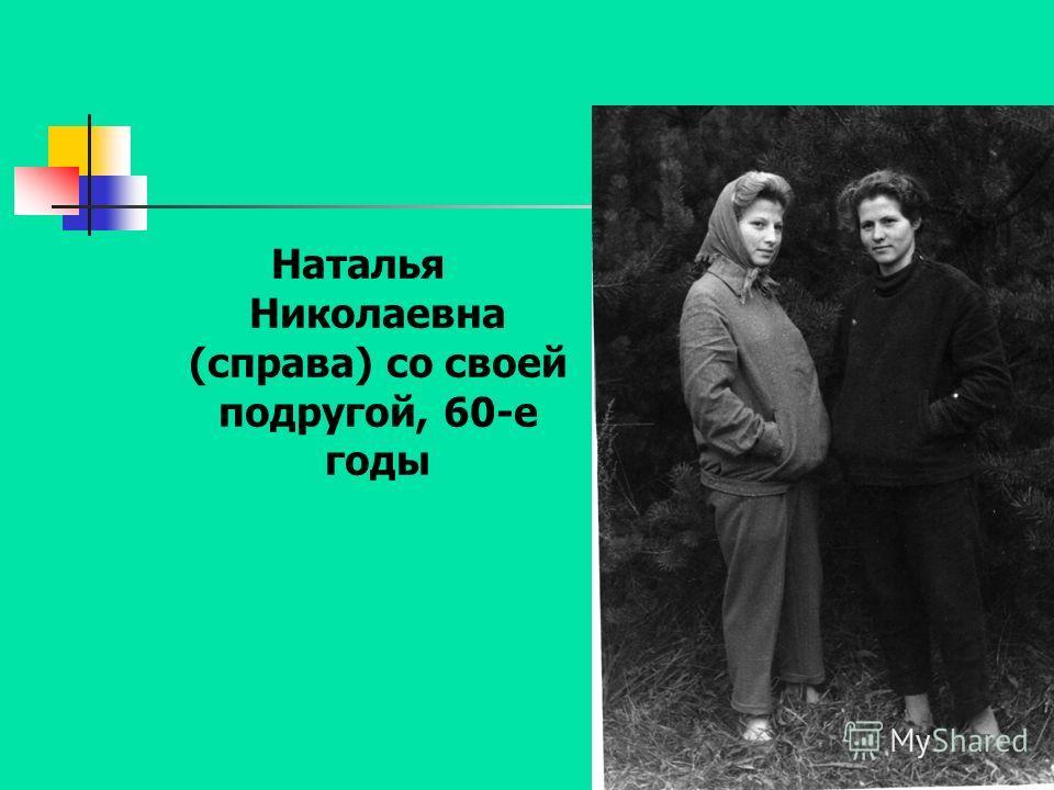 Наталья Николаевна (справа) со своей подругой, 60-е годы