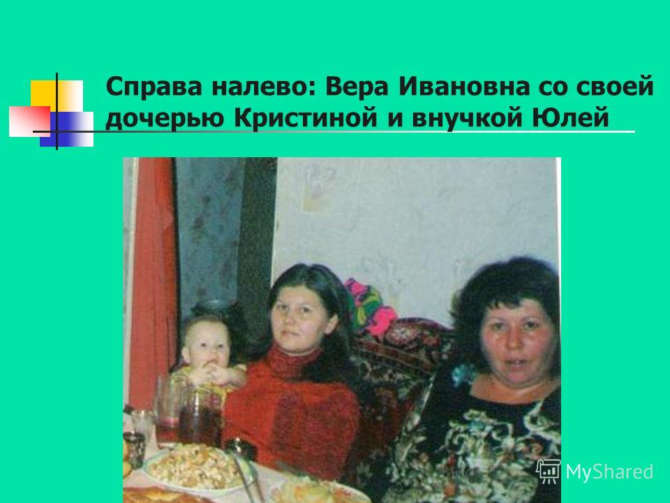Справа налево: Вера Ивановна со своей дочерью Кристиной и внучкой Юлей