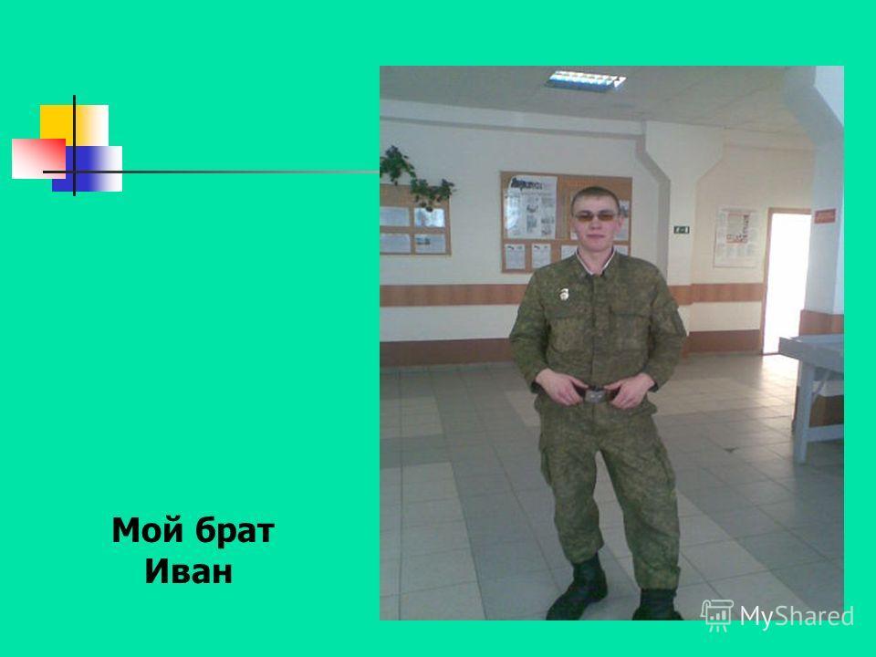 Мой брат Иван