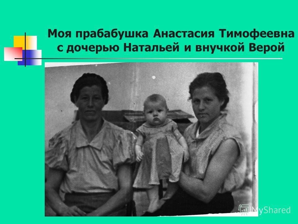 Моя прабабушка Анастасия Тимофеевна с дочерью Натальей и внучкой Верой