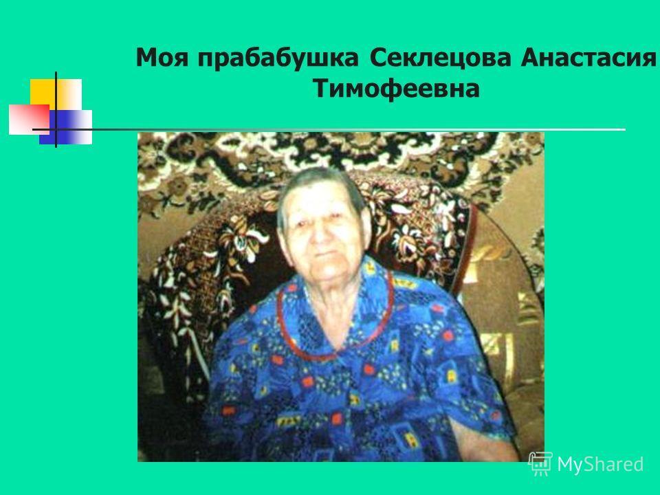Моя прабабушка Секлецова Анастасия Тимофеевна
