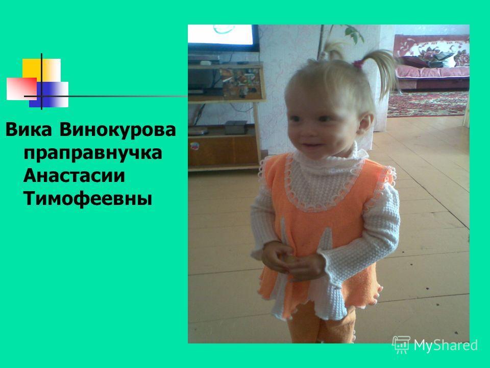 Вика Винокурова праправнучка Анастасии Тимофеевны
