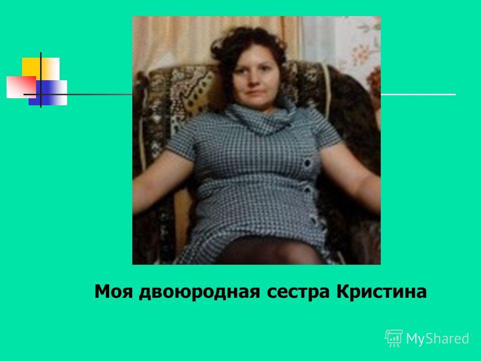 Моя двоюродная сестра Кристина
