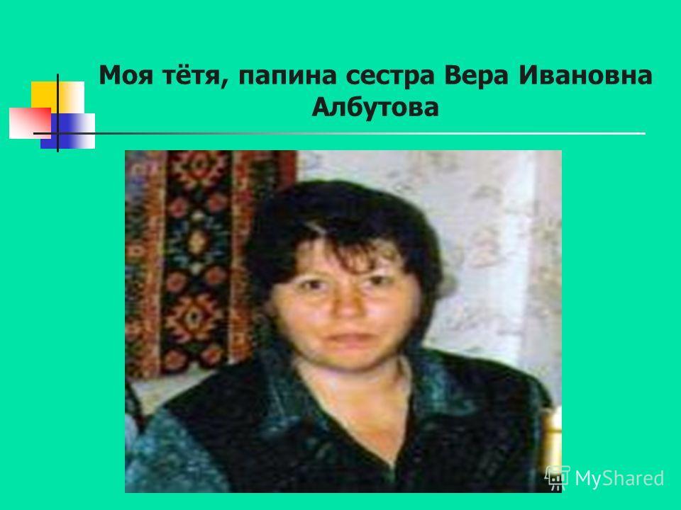 Моя тётя, папина сестра Вера Ивановна Албутова