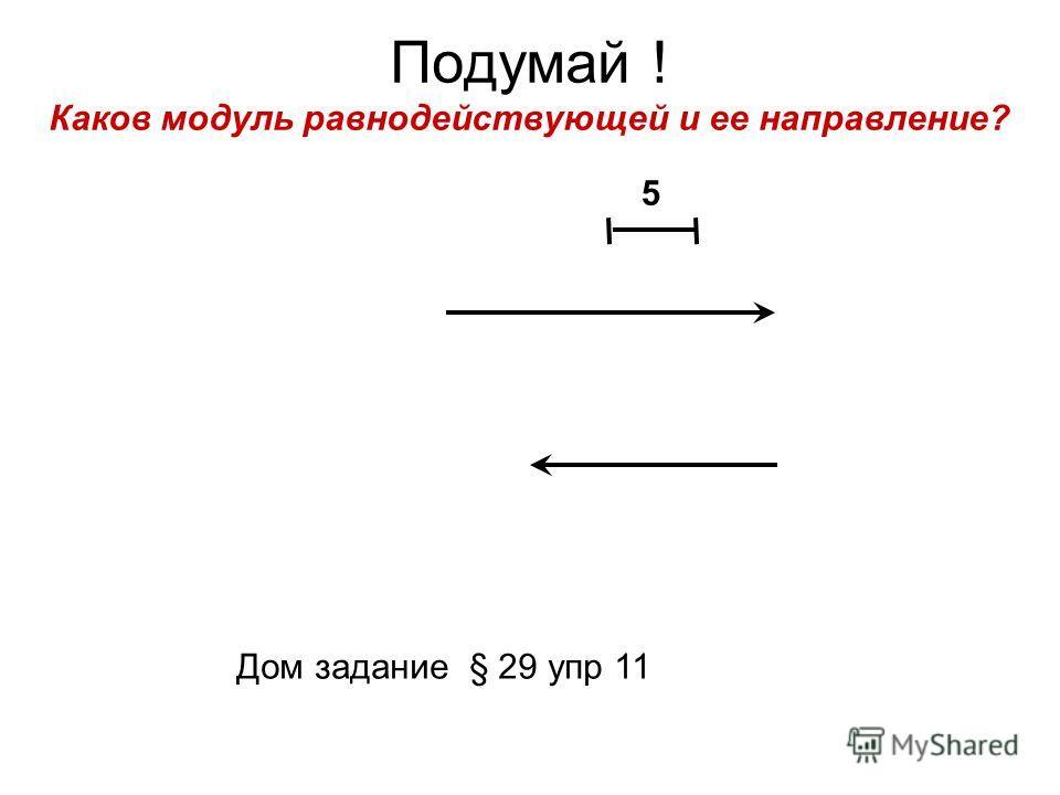 5 Дом задание § 29 упр 11