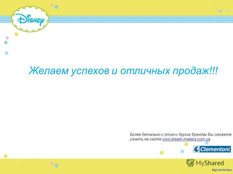 Желаем успехов и отличных продаж!!! Более детально о этом и других брендах Вы сможете узнать на сайте www.dream-makers.com.uawww.dream-makers.com.ua