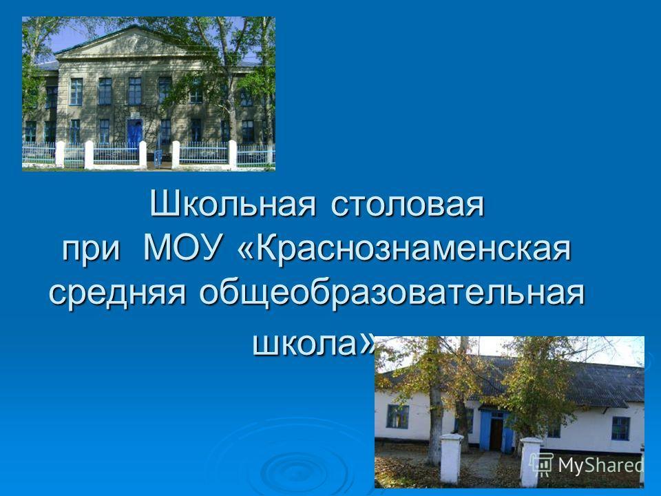 Школьная столовая при МОУ «Краснознаменская средняя общеобразовательная школа »