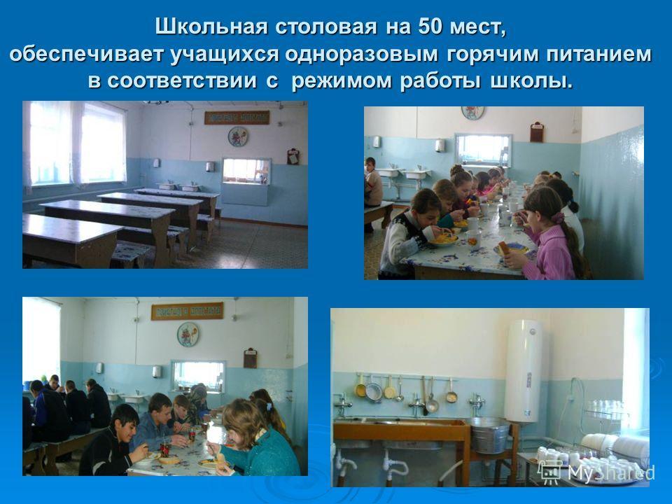Школьная столовая на 50 мест, обеспечивает учащихся одноразовым горячим питанием в соответствии с режимом работы школы.