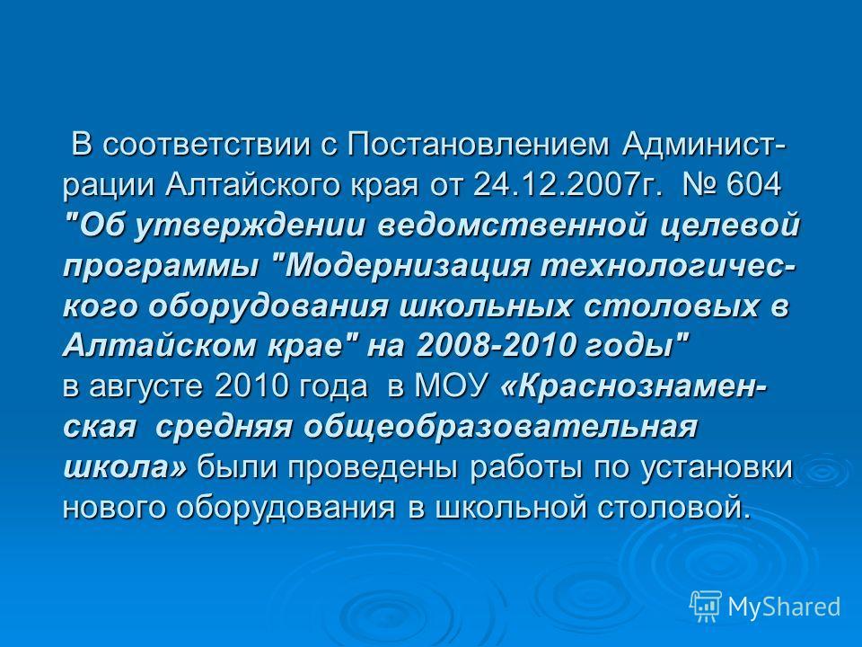 В соответствии с Постановлением Админист- рации Алтайского края от 24.12.2007г. 604
