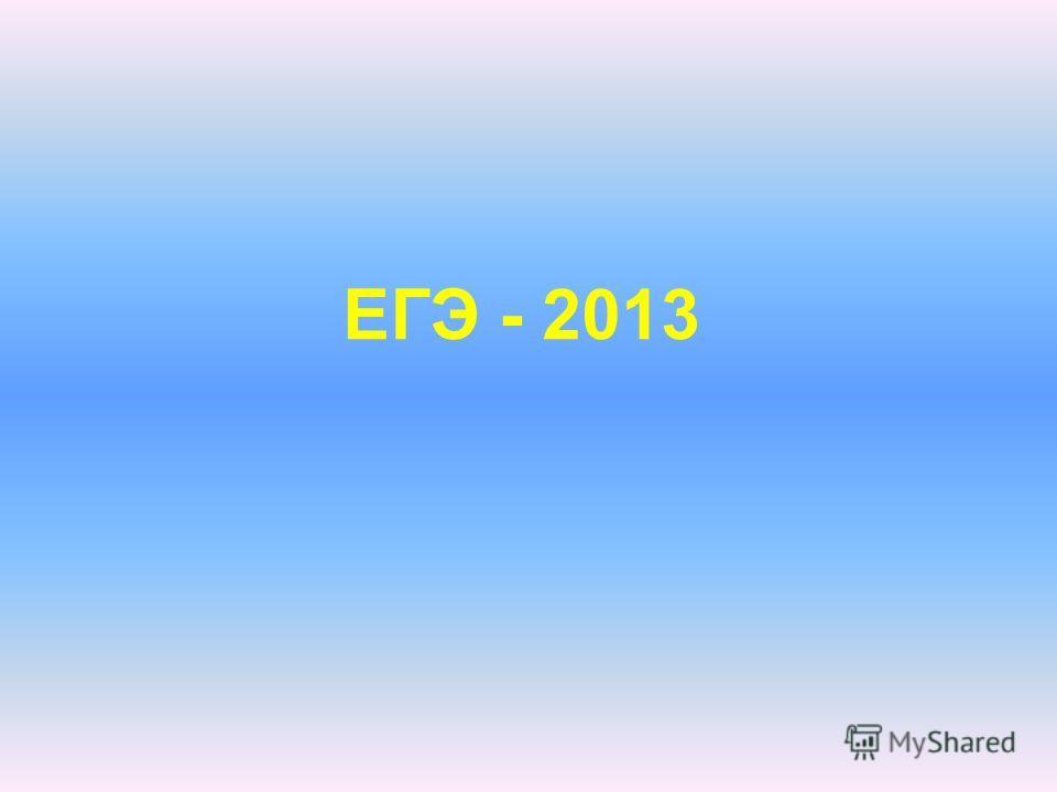 ЕГЭ - 2013