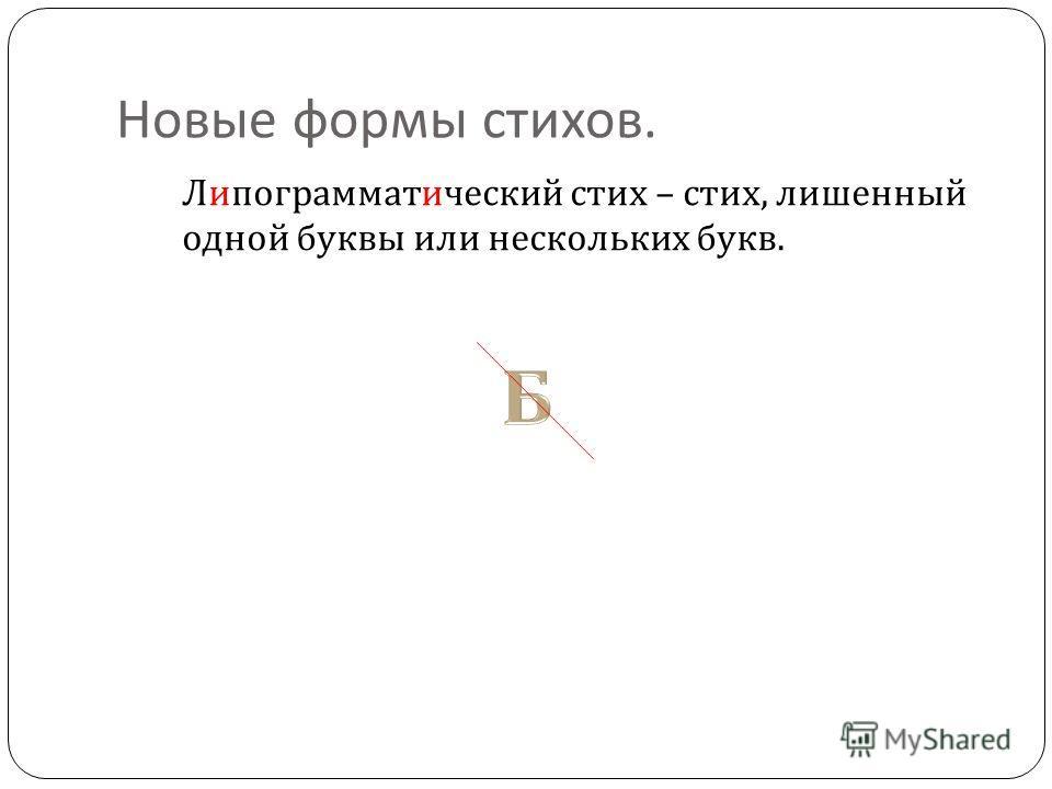 Новые формы стихов. Липограмматический стих – стих, лишенный одной буквы или нескольких букв.