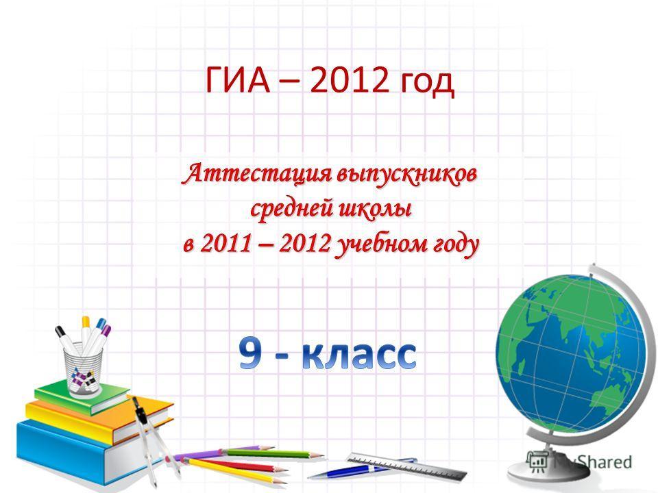 ГИА – 2012 год