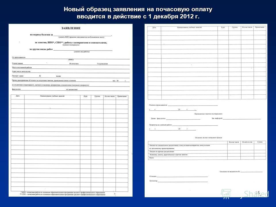 Новый образец заявления на почасовую оплату вводится в действие с 1 декабря 2012 г. Новый образец заявления на почасовую оплату вводится в действие с 1 декабря 2012 г. 16