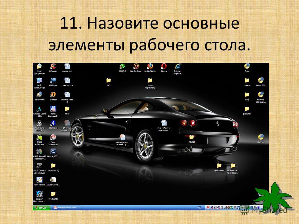 11. Назовите основные элементы рабочего стола.