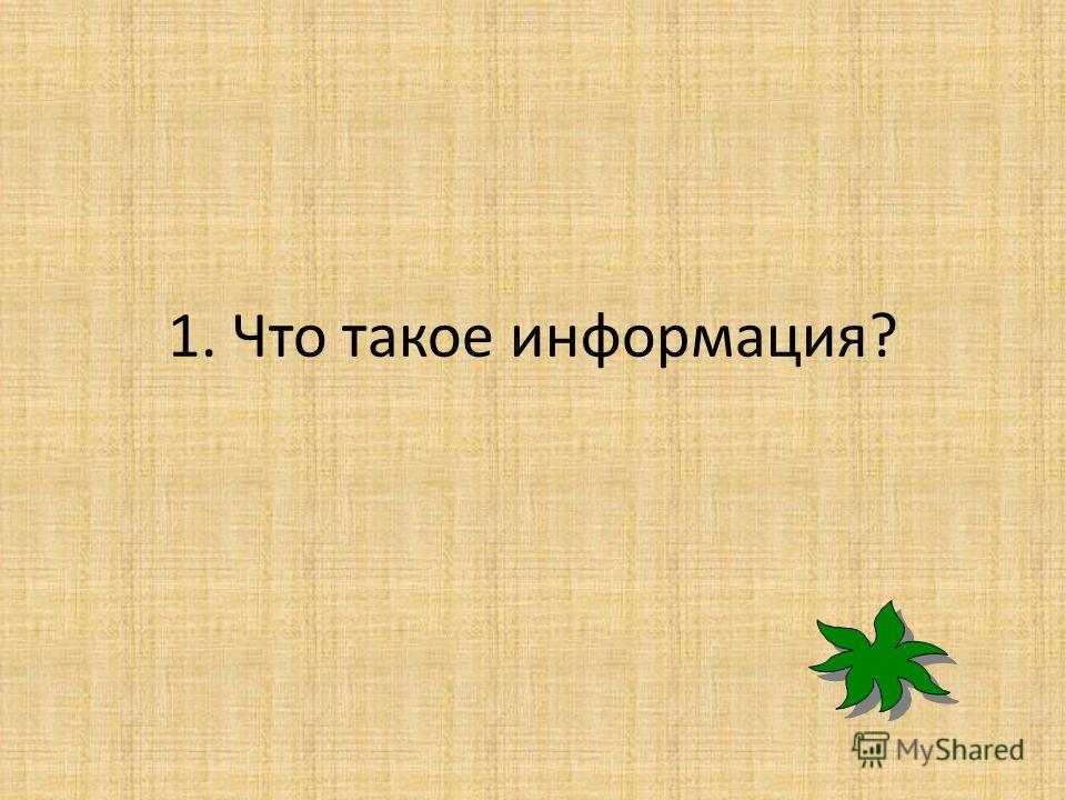 1. Что такое информация?