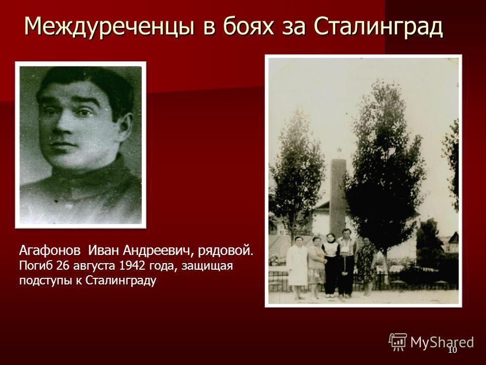 Междуреченцы в боях за Сталинград Агафонов Иван Андреевич, рядовой. Погиб 26 августа 1942 года, защищая подступы к Сталинграду 10