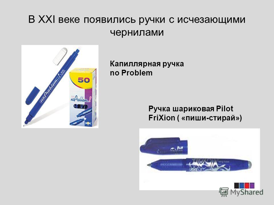 В XXI веке появились ручки с исчезающими чернилами Ручка шариковая Pilot FriXion ( «пиши-стирай») Капиллярная ручка no Problem
