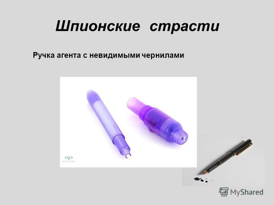 Шпионские страсти Ручка агента с невидимыми чернилами