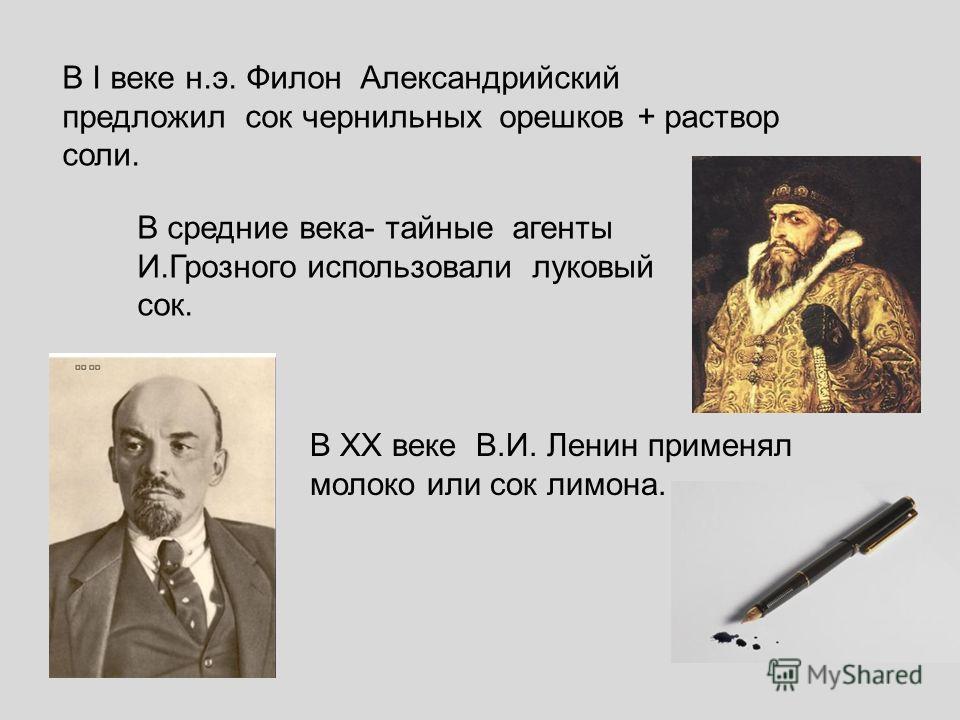 В I веке н.э. Филон Александрийский предложил сок чернильных орешков + раствор соли. В средние века- тайные агенты И.Грозного использовали луковый сок. В XХ веке В.И. Ленин применял молоко или сок лимона.