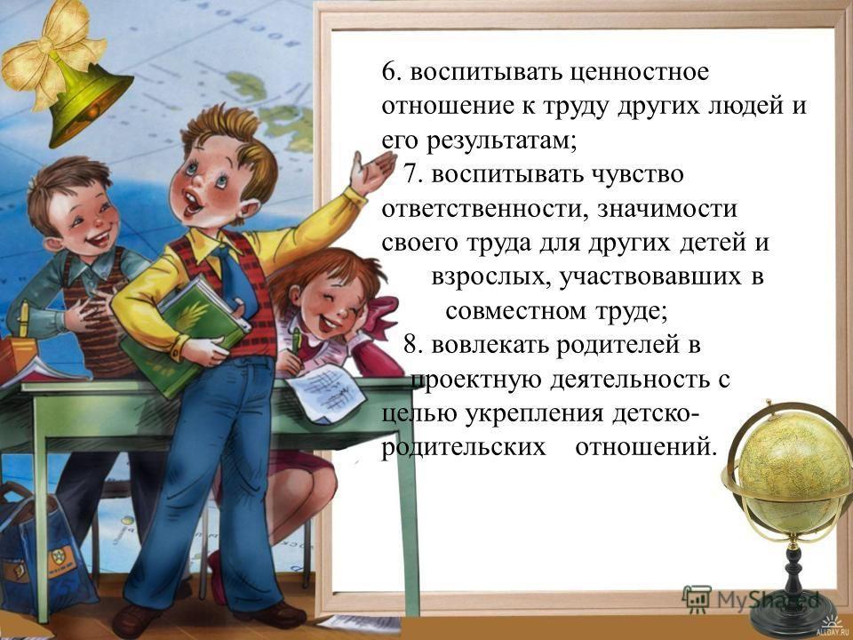 3.развивать у детей нравственные качества (настойчивость, старательность, ответственность) через ознакомление с трудом взрослых; 4.совершенствовать трудовую деятельность детей для воспитания положительного отношения к труду; 5.развивать положительные