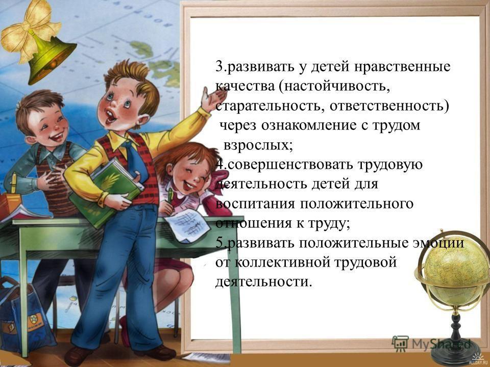 1.формировать у детей представления о разных профессиях; 2. развивать кругозор детей, их коммуникативные умения (обогащать словарный запас, развивать связную речь, формировать умение связно и последовательно излагать свои мысли, активизировать вниман