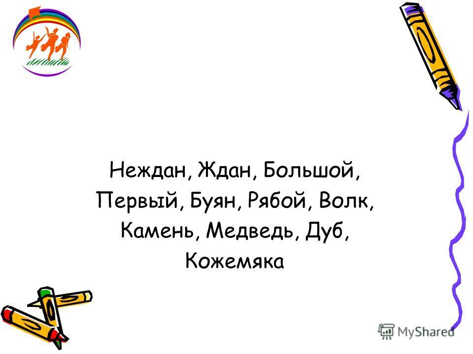 Неждан, Ждан, Большой, Первый, Буян, Рябой, Волк, Камень, Медведь, Дуб, Кожемяка