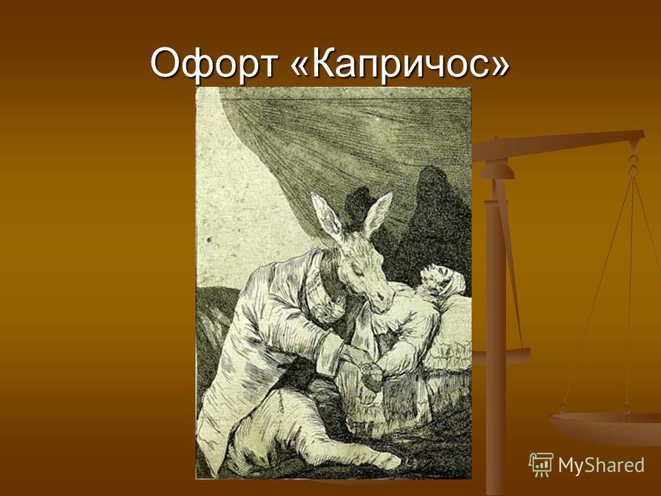 Офорт «Капричос»