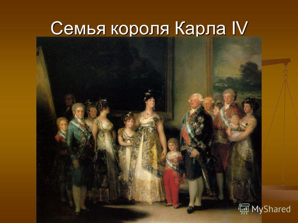 Семья короля Карла IV