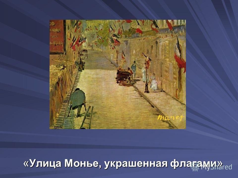 « Улица Монье, украшенная флагами »