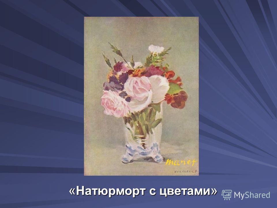 « Натюрморт с цветами »