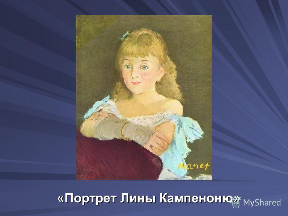 « Портрет Лины Кампеноню »