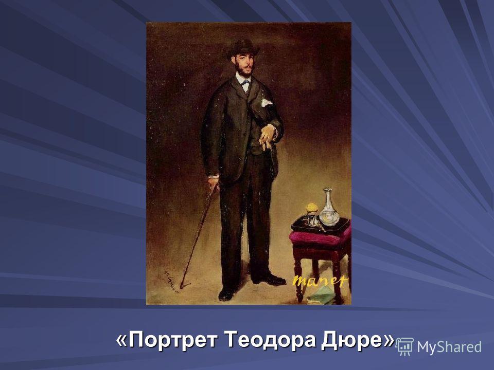 « Портрет Теодора Дюре »