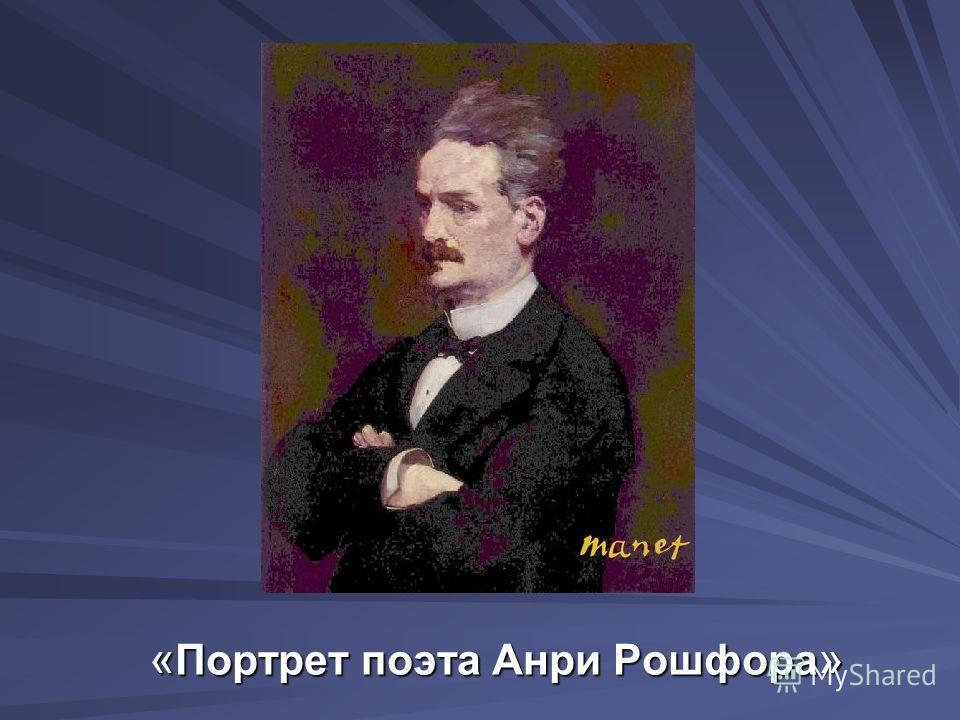 « Портрет поэта Анри Рошфора »