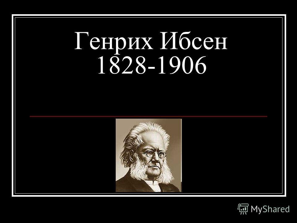 Генрих Ибсен 1828-1906